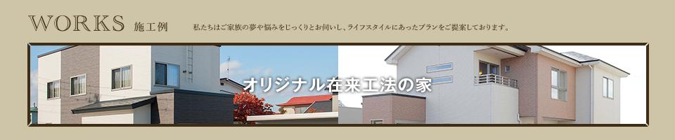 オリジナル在来工法の家